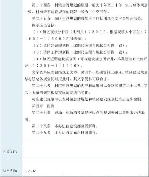 村镇规划编制法39