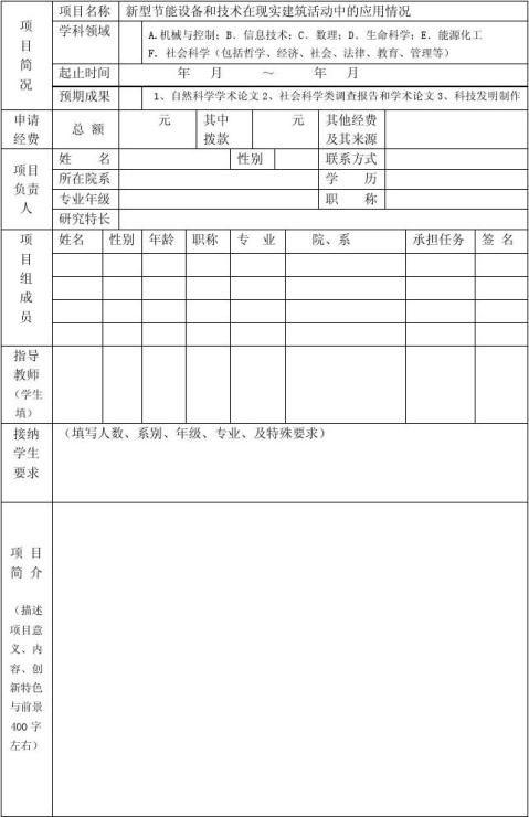 浙江科技学院大学生课外科技创新与实践项目立项申报表