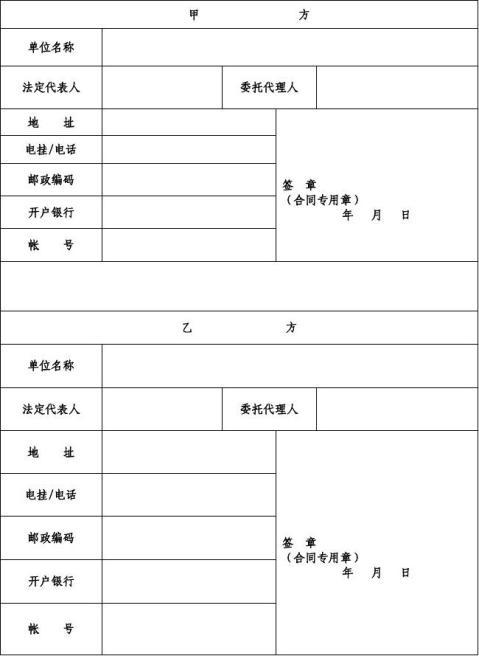 建设工程监理合同文本