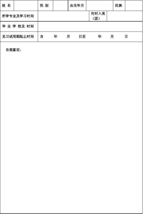 Jidbuy高等学校毕业生见习期考核鉴定表