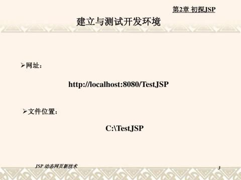 jsp动态网站开发与实例第3版02