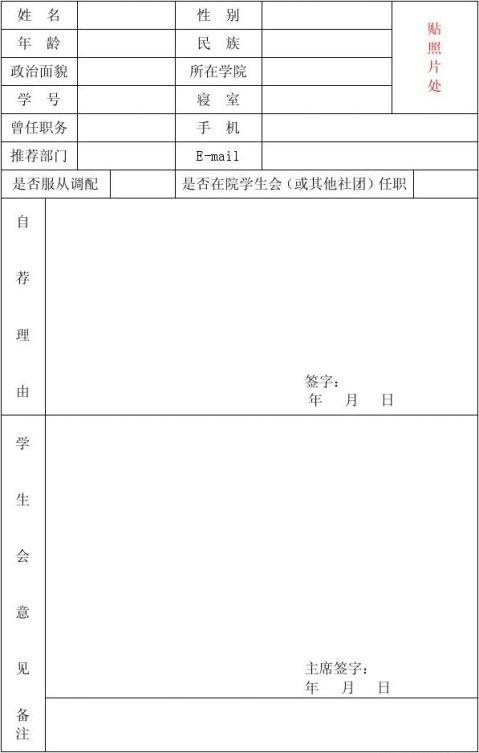 三峡大学学生会干部推荐表