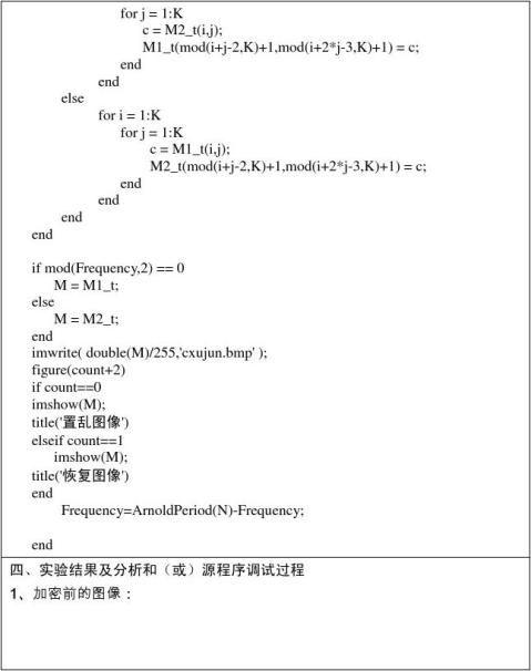 密码学实验报告二