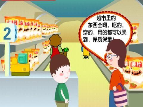 一年级品德与生活下册上超市1课件浙教版